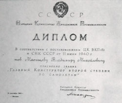 <strong>Мясищев</strong> - главный конструктор, 1940 год